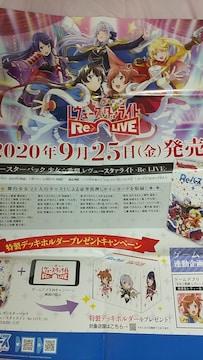 少女歌劇レヴュースタァライト ReLIVE Reバース宣伝ポスター