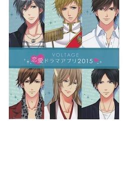 即決新品★恋愛ドラマアプリ2015,ボルテージ株主優待