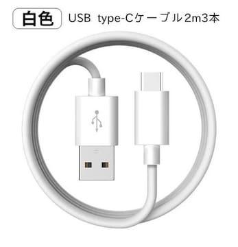 USB-typeCケーブル 充電ケーブル 2m3本