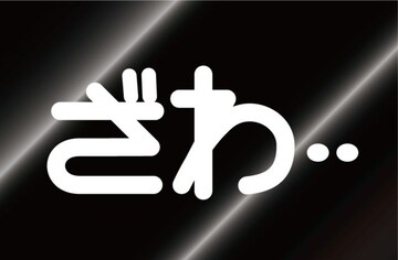 ◆ざわ・・・カッティングステッカーM 2枚セット!色選択可能