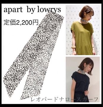 送料無料●2,200円●apart by lowrys●レオパードナロースカーフ