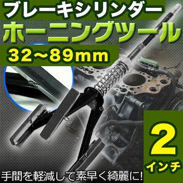 ブレーキシリンダーホーニングツール 32〜89mm 2インチ