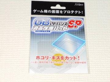 GBA★GBアドバンスSP専用 液晶保護パット