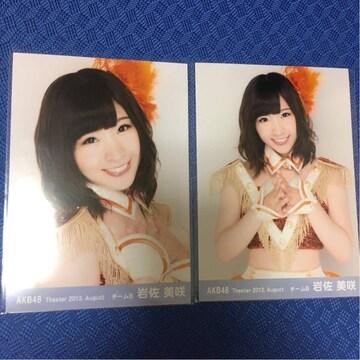 AKB48 岩佐美咲 生写真 2枚セット