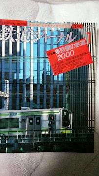 鉄道ジャーナル♪2000年1月No399号〜6月No404号♪計6冊 By400号記念