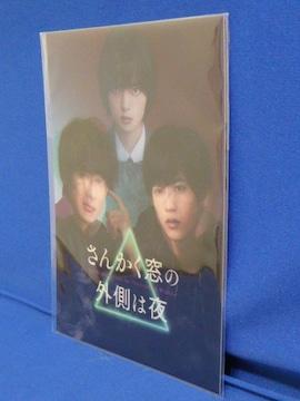 さんかく窓の外側は夜/チェンジングポストカード/平手友梨奈