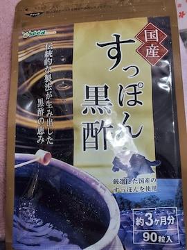 すっぽん黒酢