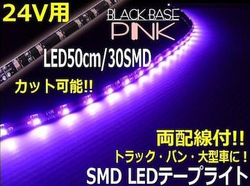 両配線テープライト50cm/30SMD ピンク/黒BASE防水/トラック24V用