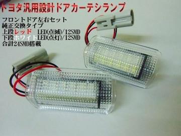 トヨタ 汎用 LED カーテシランプ 120系マークX/赤点滅/白点灯