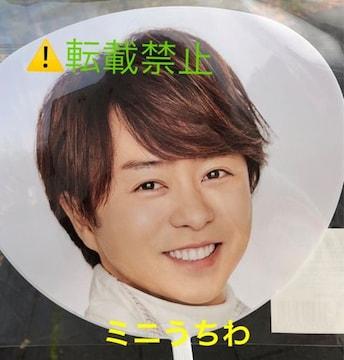 新品未開封☆嵐 5×20 Anniversary 第1弾★櫻井翔・ミニうちわ