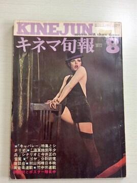 『キネマ旬報』1972年8下旬号!