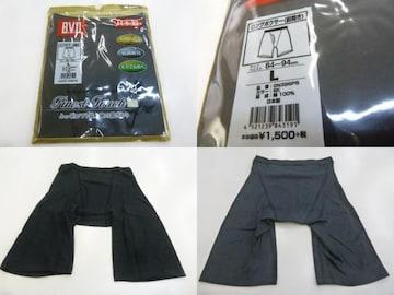 げ(L 黒)BVD★ロングボクサーブリーフ 綿 GN396PS 前開き抗菌日本製