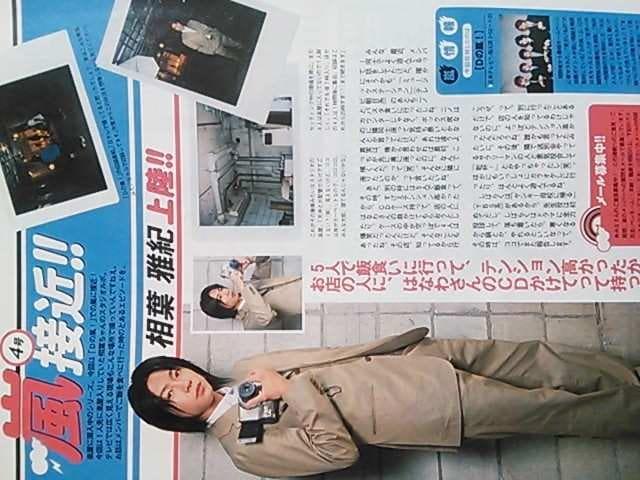 相葉雅紀★2003年11/8〜11/14号★TVガイド  < タレントグッズの