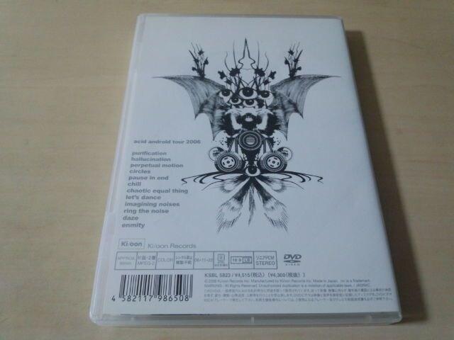 DVD「acid android tour 2006」L'Arc~en~Ciel yukihiro● < タレントグッズの