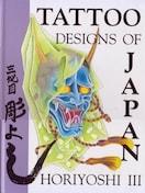 刺青 参考本 TATTOO 三代目 彫よし【タトゥー】