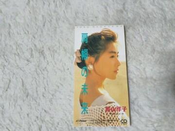 CDs 長山洋子 肩幅の未来  作詞 中島みゆき 作曲 筒美京平 '89/7