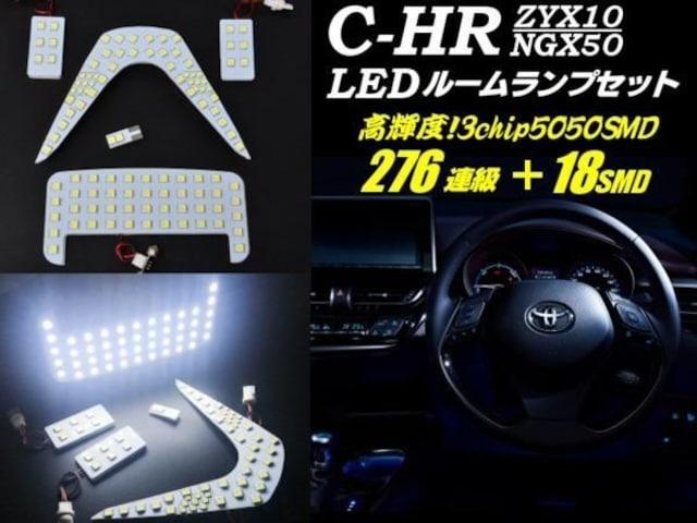 送料無料 C-HR専用 白色 ホワイト LEDルームランプ 室内灯 < 自動車/バイク