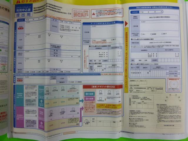 パーソナルカード申込書2部マイレージ 1部 < 自動車/バイク