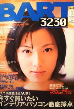 加藤あい・白石美帆【BART 3230】2000年1月号
