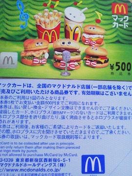 マクドナルド マックカード ¥500×1枚