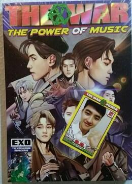 【D.O.公式ランダム封入トレカ付】EXO The war -The power of mu