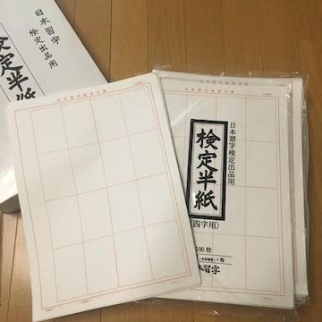 日本習字 検定半紙(四字用 6字用) 練習用四字用半紙 書初用半紙