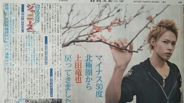 KAT-TUN 上田竜也◇2015.3.28日刊スポーツ Saturdayジャニーズ