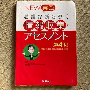 NEW実践!看護診断を導く情報収集・アセスメント」