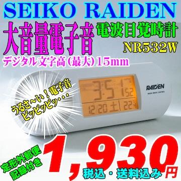 SEIKO 大音量電子音アラーム 電波目覚時計 ライデン NR532W 新品