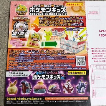 バンダイ ポケモンセンター BOX GET キャンペーン