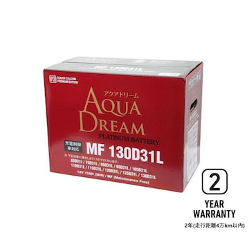 MF130D31L  AQUA DREAM バッテリー 標準車/充電制御車対応