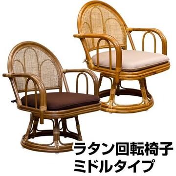 ラタン 回転座椅子 ミドルタイプ