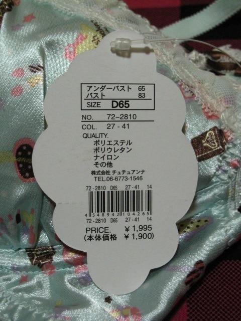 新品 D65 ミントグリーン チュチュアンナ ブラ ショーツ セット < 女性ファッションの