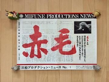 映画『赤毛』三船プロダクション宣伝ポスター!