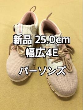 新品☆25.0cm♪幅広4E♪パーソンズ超軽量スニーカー☆d781