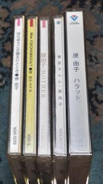 原由子(サザンオールスターズ) アルバム4枚+2枚組ベスト 計5枚セット