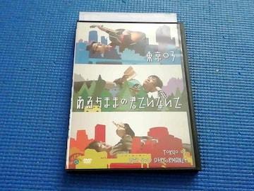 DVD 第16回 東京03単独公演 あるがままの君でいないで