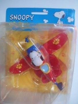 未開封SNOOPYスヌーピーエアープレーンマスコット