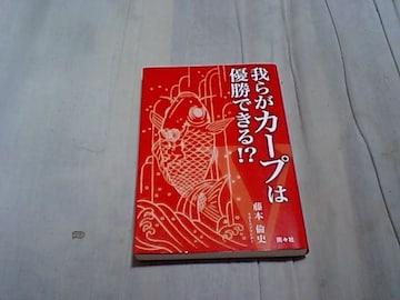 【古本】(広島カープ)我らがカープは優勝できる!?
