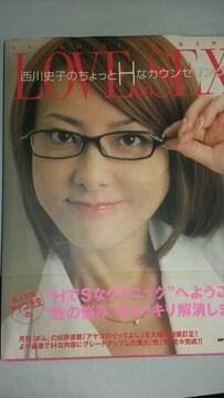 西川史子のちょっとHなカウンセリング(送料込700円)