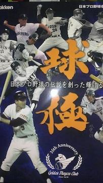 球極 日本プロ野球オフィシャルブック(送料込5000円)