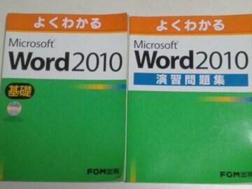 書籍[パソコン]よくわかるword2010基礎&演習問題集他計3冊セット