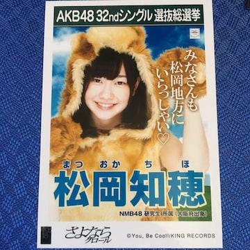 NMB48 松岡知穂 さよならクロール 生写真 AKB48
