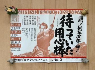 三船プロ『待っていた用心棒』宣伝ポスター!