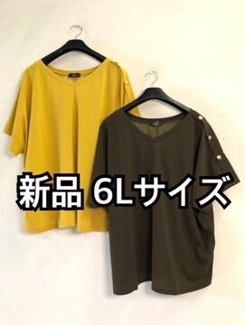 新品☆6L♪おでかけドルマントップス2枚セット☆d911