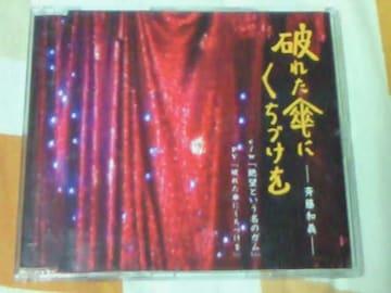 CD 斉藤和義 破れた傘にくちづけを