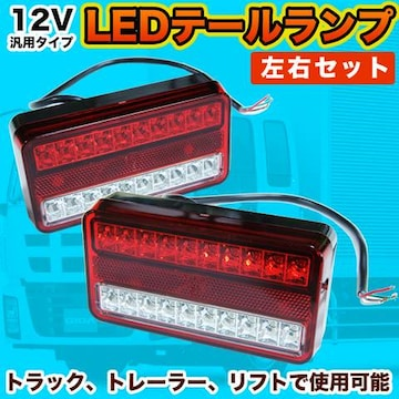 12V 汎用タイプ LEDテールランプ 左右セット