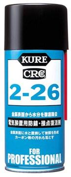 KURE(呉工業) 2-26 (180ml) [ For Professionals ] 防錆・接点