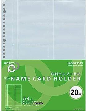 コクヨ ファイル 替紙 名刺ホルダー POSITY A4 20枚 P3メイ-395N