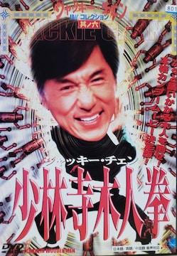 中古DVD 少林寺木人拳